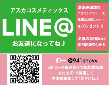 LINE公式アカウントQRコード